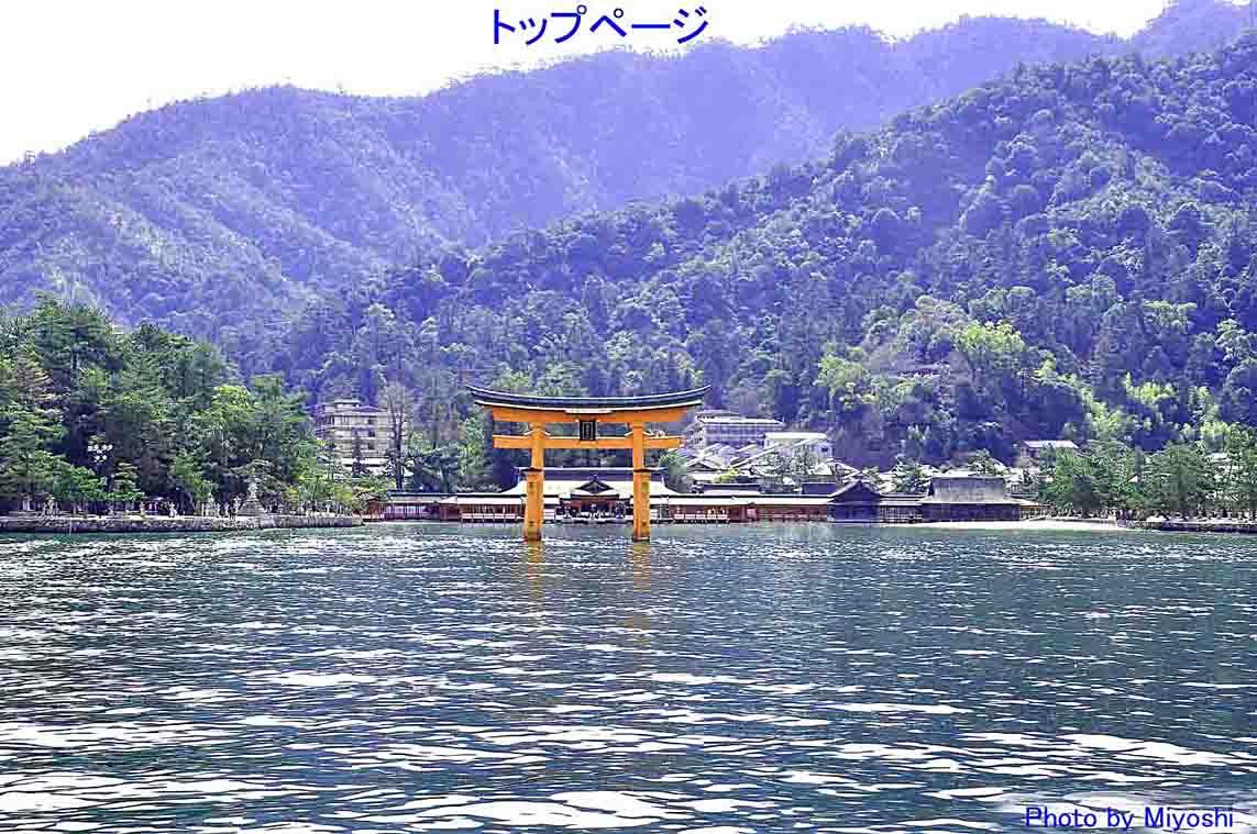 厳島の画像 p1_24