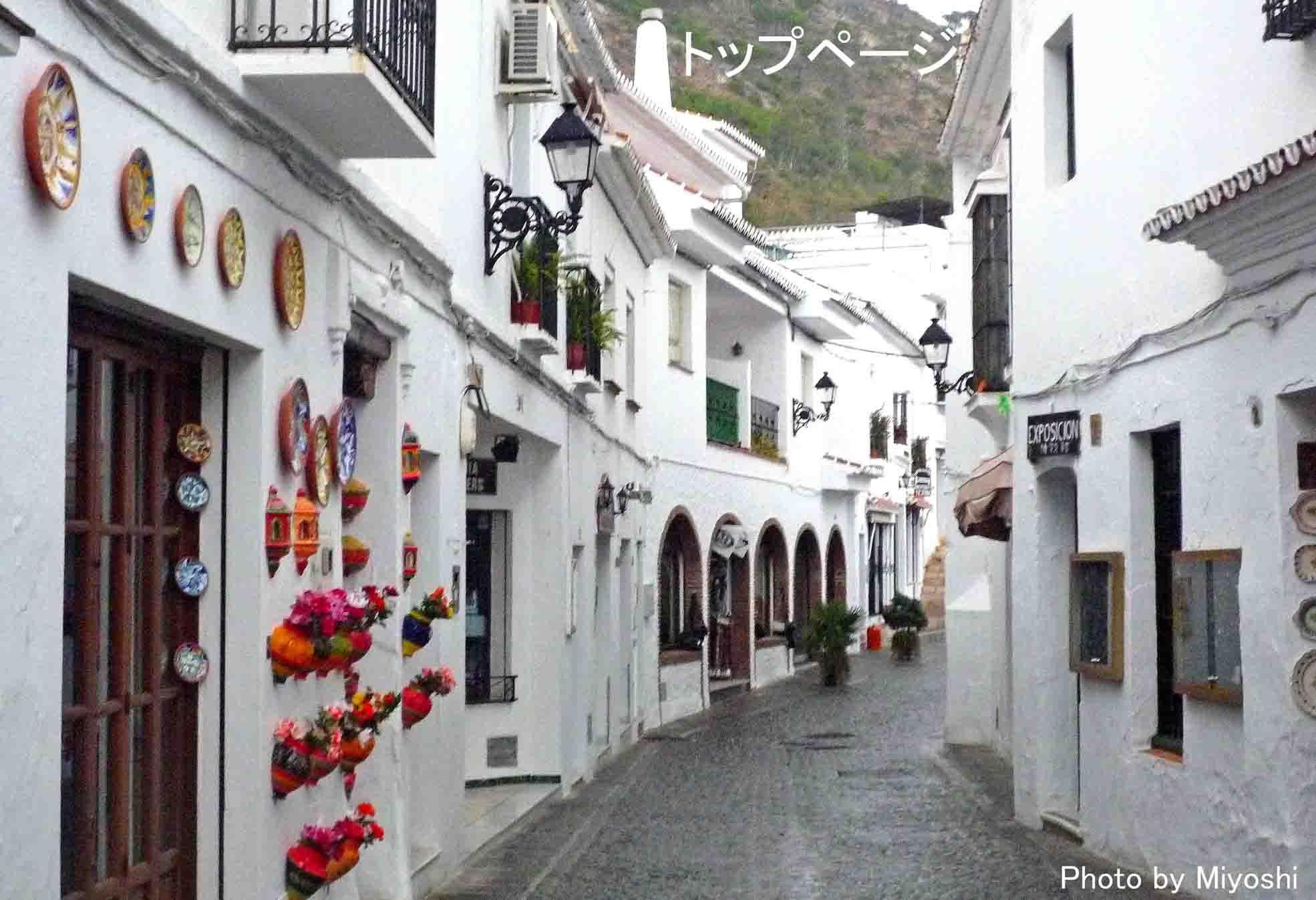 スライドショー・スペイン 白い村・ミハス デジカメ写真
